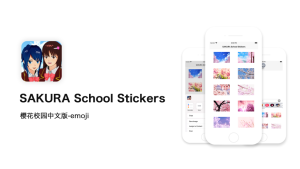 SAKURA School Stickers app图2