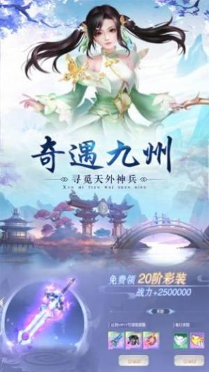 幻世琉璃莲官网版图1