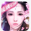 幻世琉璃莲官网版
