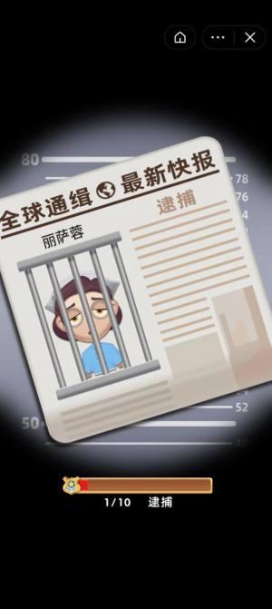 拼脸小侦探游戏图1
