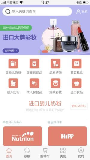瓦拉比环球购app图4