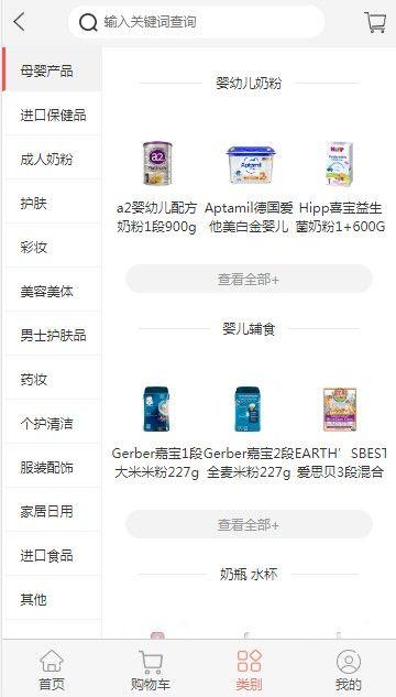 瓦拉比环球购平台app官方版图片1