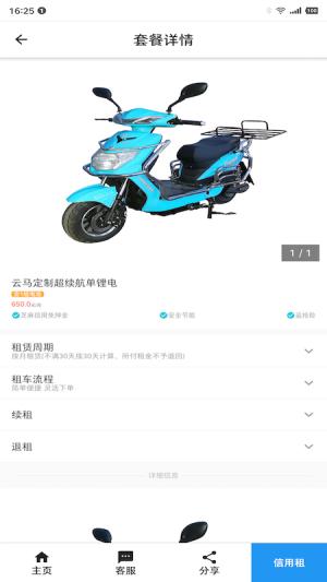 云马租车app图1