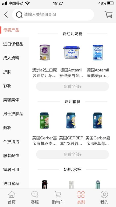 瓦拉比环球购平台app官方版图2:
