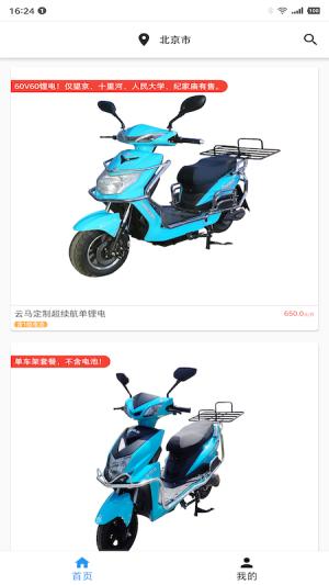 云马租车app图2