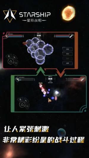 星际战船官方版图4