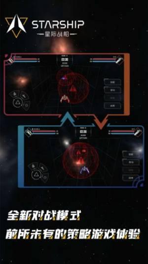星际战船官方版图5