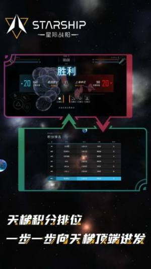 星际战船游戏官方版图片1