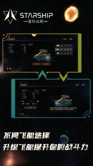 星际战船官方版图1