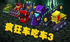 大汽车吃小汽车6破解版图3