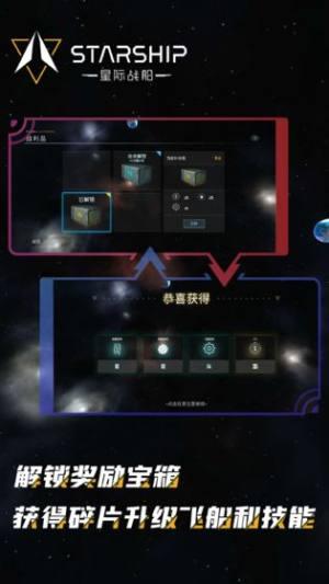 星际战船官方版图2