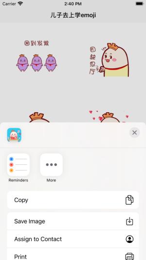 儿子去上学emoji软件图3