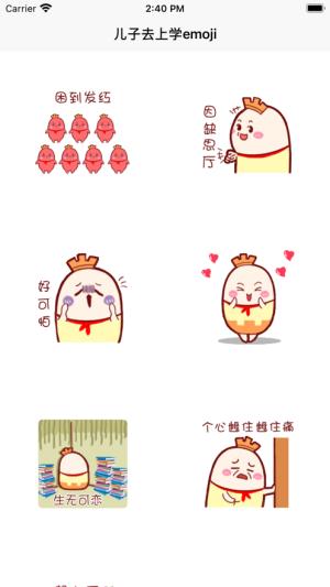 儿子去上学emoji软件图4