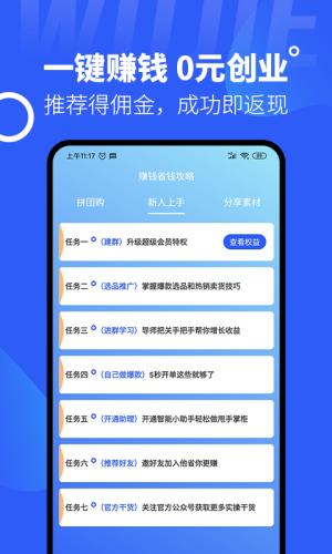 无界宜选app图2