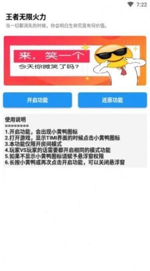 王者荣耀无限火力软件下载9.0最新版本图片1