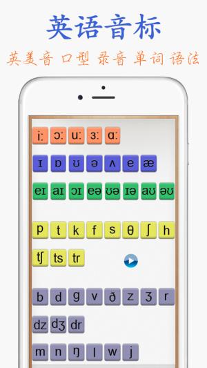 英语标准国际音标APP安卓版图4
