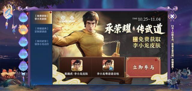 王者荣耀李小龙活动链接:龙传武道梦承荣耀活动攻略[多图]图片1