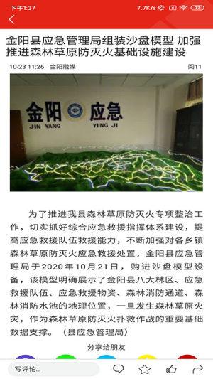 金阳融媒APP图4