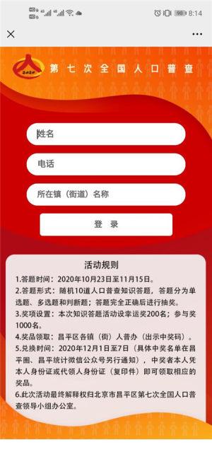 2020昌平区第七次全国人口普查有奖答题答案图3