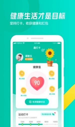 云端打卡赚钱app图1