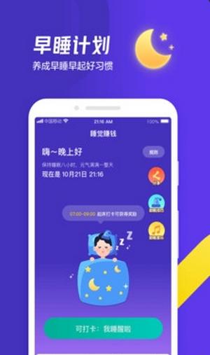 云端打卡赚钱app图4