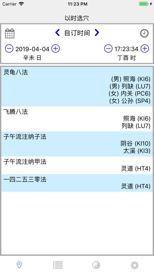 子午灵龟APP华为下载无广告最新版图4: