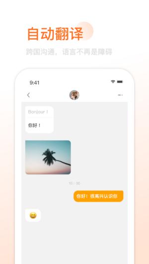 Yao脸APP图1