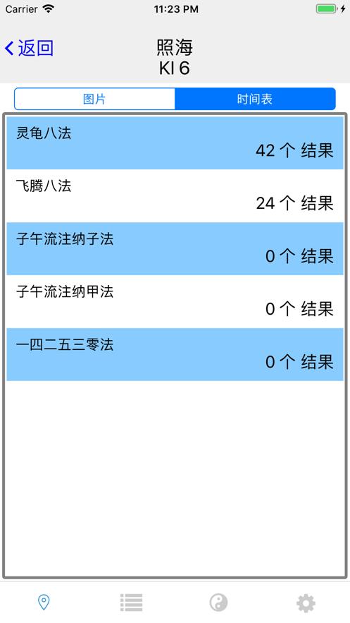 子午灵龟APP华为下载无广告最新版图3: