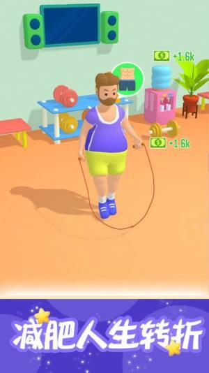 减肥成功记游戏图2
