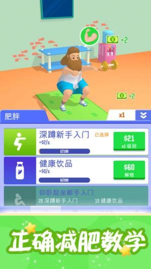 减肥成功记游戏图4