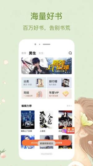 进击小说app图4