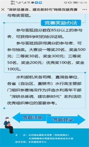 水利青年干部深研总基调、建功新时代网络百题竞赛答案图2