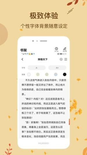 进击小说app图1