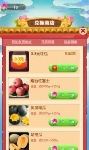 好运果园红包版图3