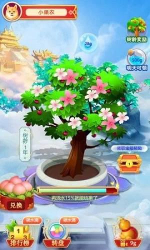 好运果园红包版安卓游戏图片1