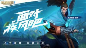 league of legends wild rift日服图1
