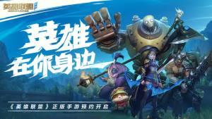 league of legends wild rift日服官网正式版图片1