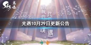 光遇10月29日新版本更新公告:万圣节活动开启图片1