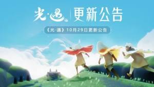 光遇10月29日新版本更新公告:万圣节活动开启图片2