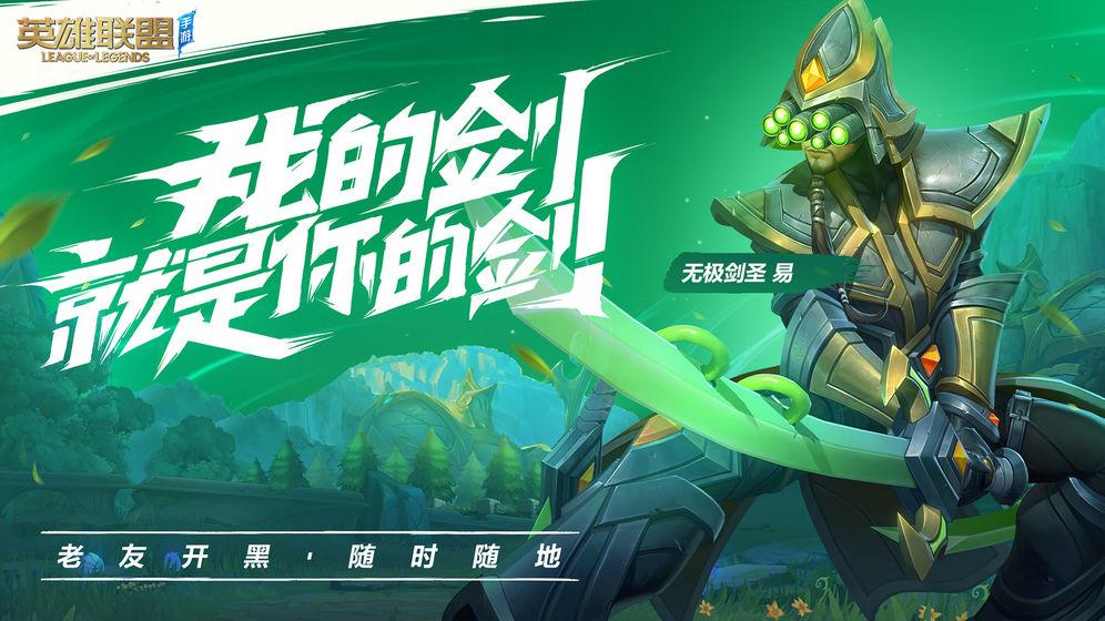 英雄联盟手游国际服官网最新版图片2