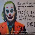 感谢生活有剥夺也有馈赠小丑图片