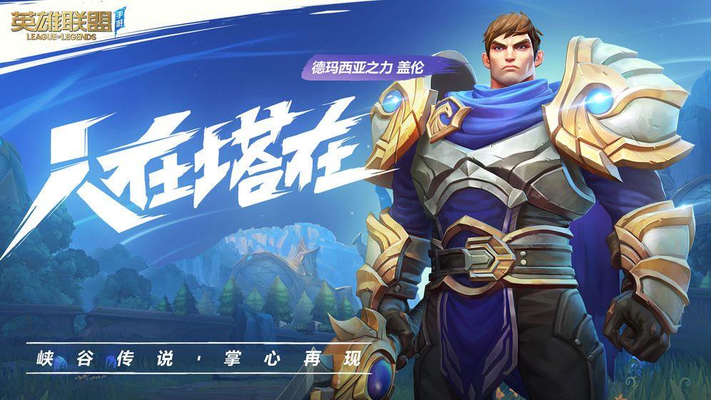 英雄联盟手游国际服官网最新版图片1