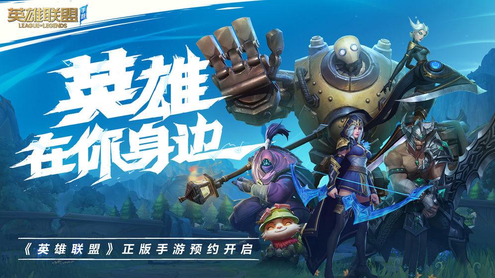 英雄联盟手游国际服官网最新版图2: