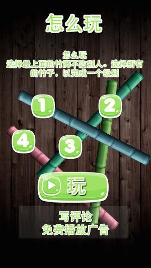 分开竹子游戏图3