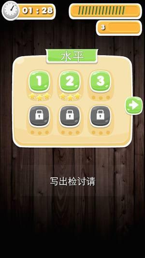 分开竹子游戏安卓版图片1
