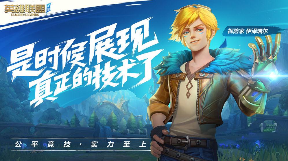 英雄联盟手游国际服官网最新版图3: