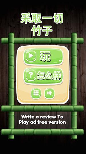 分开竹子游戏图4
