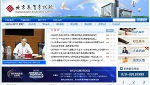 北京市普通高中学业水平合格性考试报名系统图4