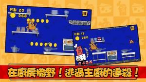 鼠王快跑游戏安卓版图片1