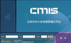 北京市普通高中学业水平合格性考试报名系统图1